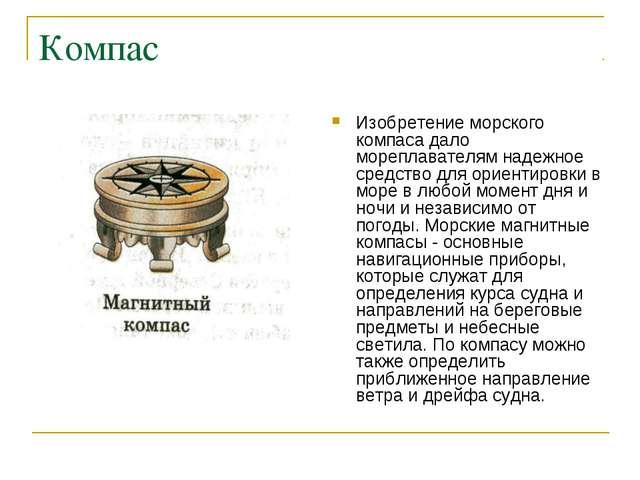 Компас Изобретение морского компаса дало мореплавателям надежное средство для...