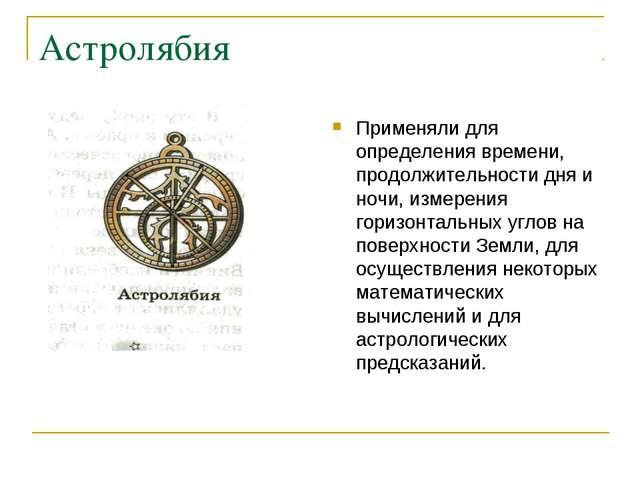 Астролябия Применяли для определения времени, продолжительности дня и ночи, и...