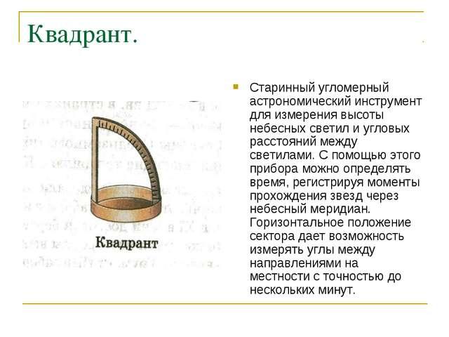 Квадрант. Старинный угломерный астрономический инструмент для измерения высот...