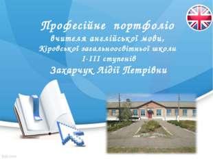 Професійне портфоліо вчителя англійської мови, Кіровської загальноосвітньої