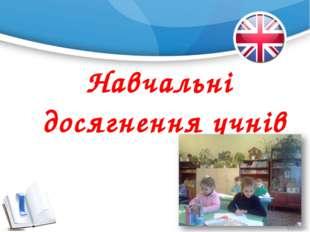 Навчальні досягнення учнів