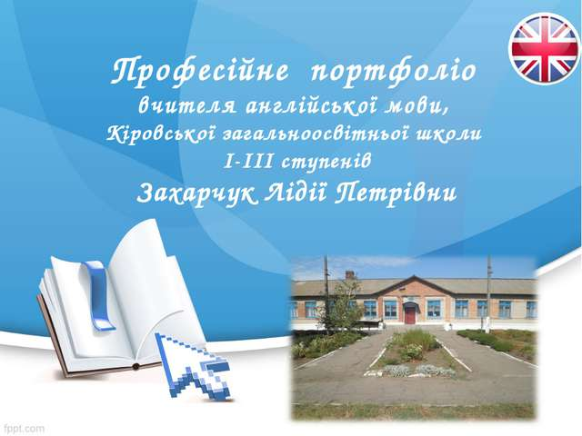 Професійне портфоліо вчителя англійської мови, Кіровської загальноосвітньої...