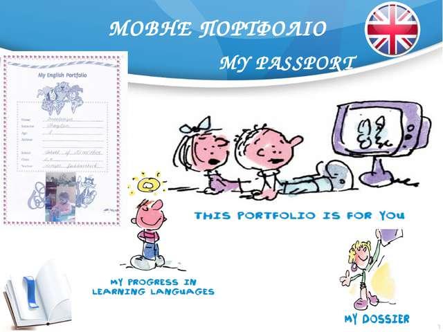МОВНЕ ПОРТФОЛІО MY PASSPORT