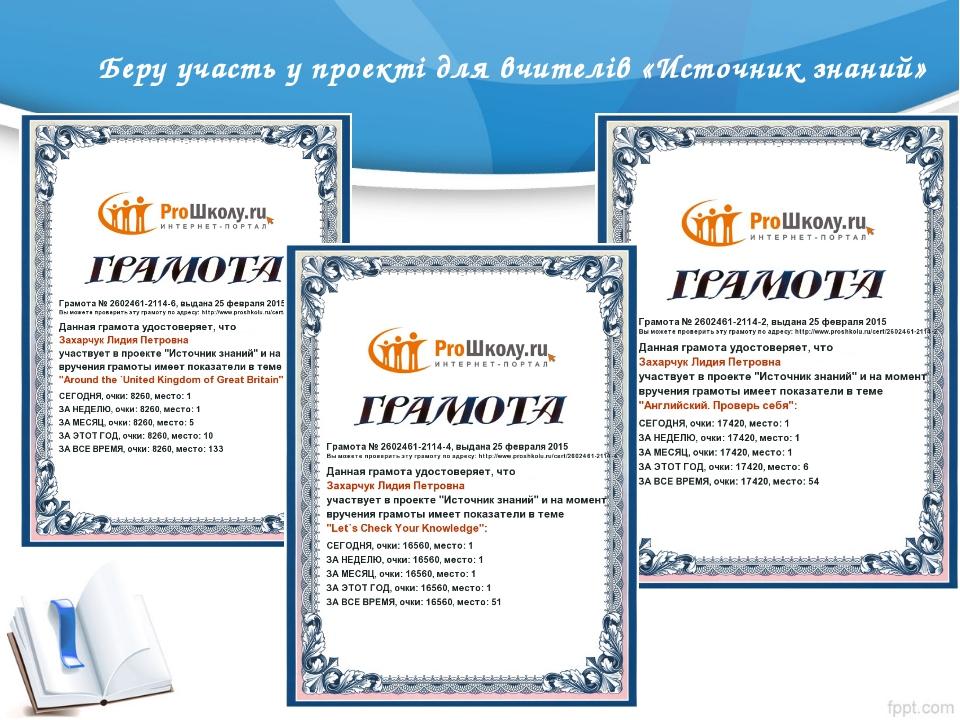 Беру участь у проекті для вчителів «Источник знаний»