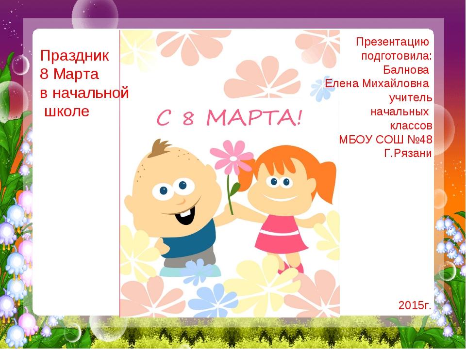 Презентация на тему открытка на 8 марта для 2 класса, днем рождения года