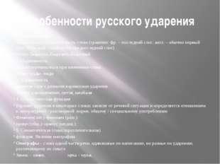 Особенности русского ударения 1. Разноместность Может падать на любую часть с