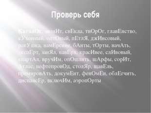 Проверь себя КаталОг, звонИт, свЕкла, твОрОг, главЕнство, кУхонный, оптОвый,