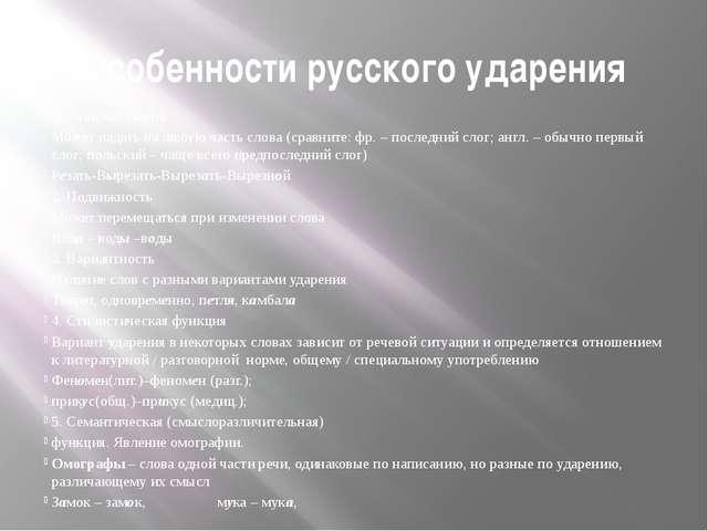 Особенности русского ударения 1. Разноместность Может падать на любую часть с...
