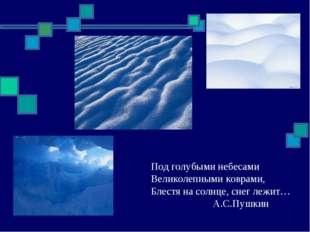 Под голубыми небесами Великолепными коврами, Блестя на солнце, снег лежит…