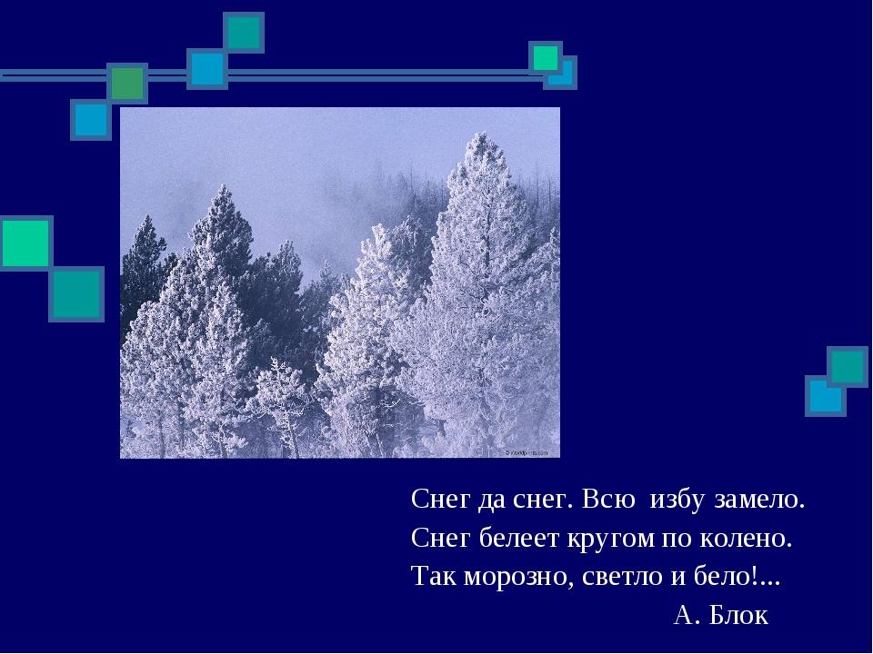 Снег да снег. Всю избу замело. Снег белеет кругом по колено. Так морозно, све...