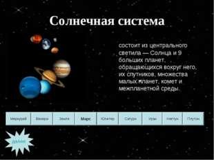 Солнечная система состоит из центрального светила — Солнца и 9 больших плане