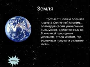 Земля третья от Солнца большая планета Солнечной системы. Благодаря своим ун
