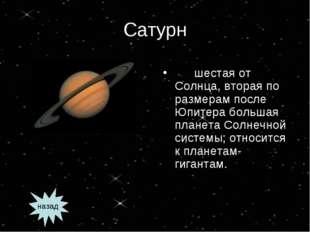 Сатурн шестая от Солнца, вторая по размерам после Юпитера большая планета Со