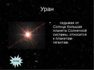 Уран  седьмая от Солнца большая планета Солнечной системы, относится к плане