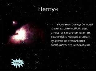 Нептун восьмая от Солнца большая планета Солнечной системы, относится к план