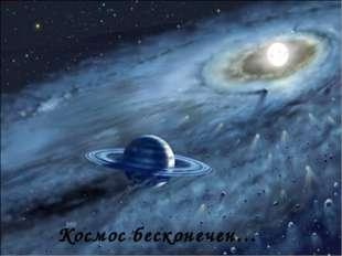 Космос бесконечен…