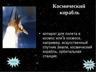 Космический корабль аппарат для полета в космос или в космосе, например, иску