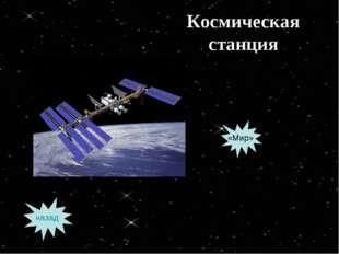 Космическая станция назад «Мир»