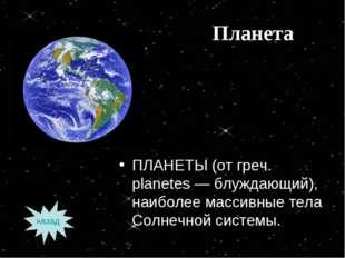 Планета ПЛАНЕТЫ (от греч. planetes — блуждающий), наиболее массивные тела Сол
