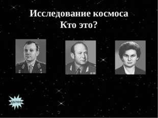 Исследование космоса Кто это? далее