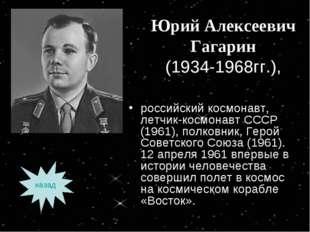 Юрий Алексеевич Гагарин (1934-1968гг.), российский космонавт, летчик-космонав