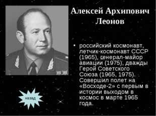 Алексей Архипович Леонов российский космонавт, летчик-космонавт СССР (1965),