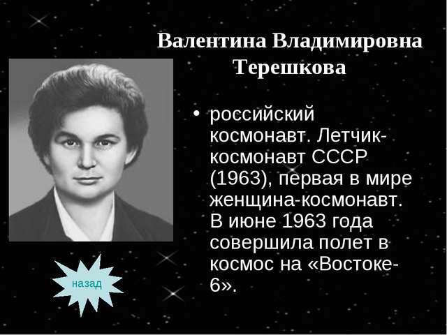 Валентина Владимировна Терешкова российский космонавт. Летчик-космонавт СССР...