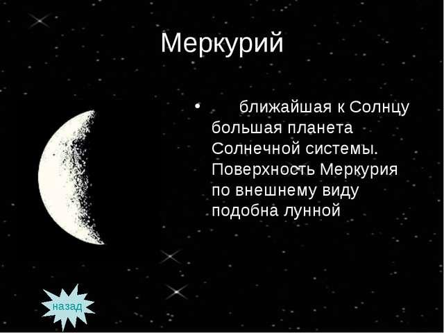 Меркурий ближайшая к Солнцу большая планета Солнечной системы. Поверхность М...