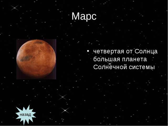 Марс четвертая от Солнца большая планета Солнечной системы назад
