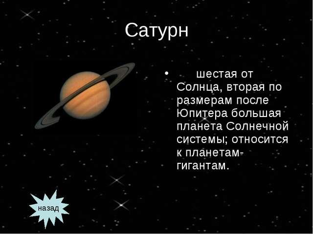 Сатурн шестая от Солнца, вторая по размерам после Юпитера большая планета Со...