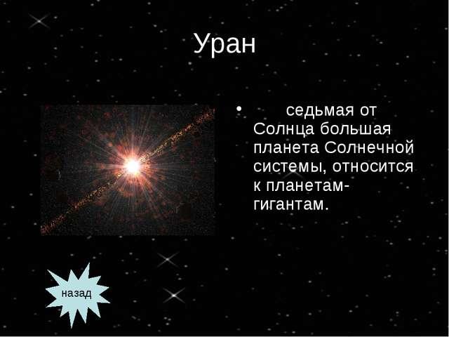 Уран  седьмая от Солнца большая планета Солнечной системы, относится к плане...