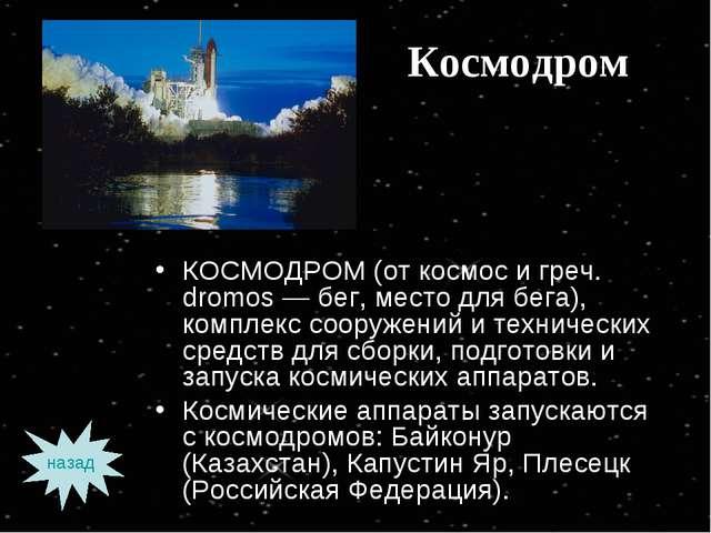 Космодром КОСМОДРОМ (от космос и греч. dromos — бег, место для бега), комплек...