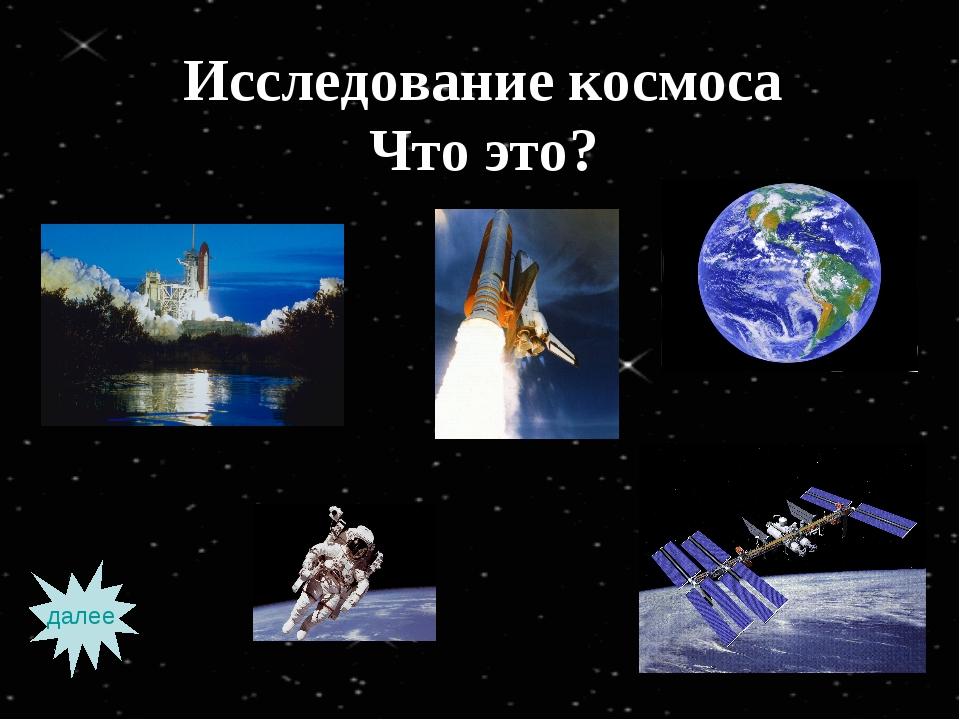 Исследование космоса Что это? далее