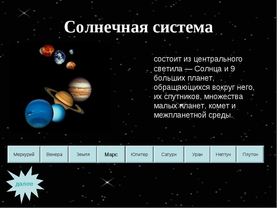 Солнечная система состоит из центрального светила — Солнца и 9 больших плане...