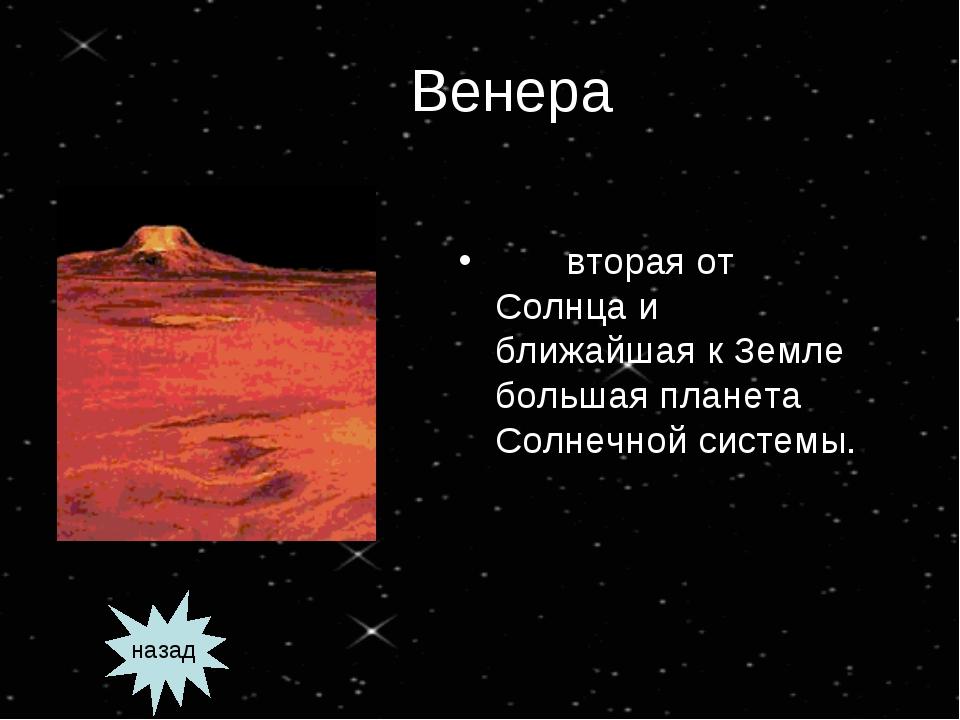 Венера  вторая от Солнца и ближайшая к Земле большая планета Солнечной систе...