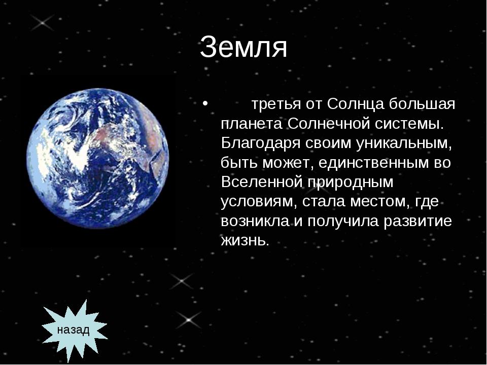 Земля третья от Солнца большая планета Солнечной системы. Благодаря своим ун...