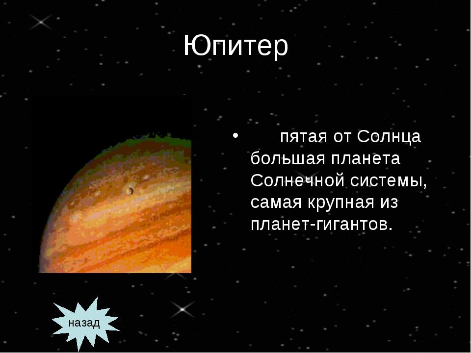 Юпитер пятая от Солнца большая планета Солнечной системы, самая крупная из п...