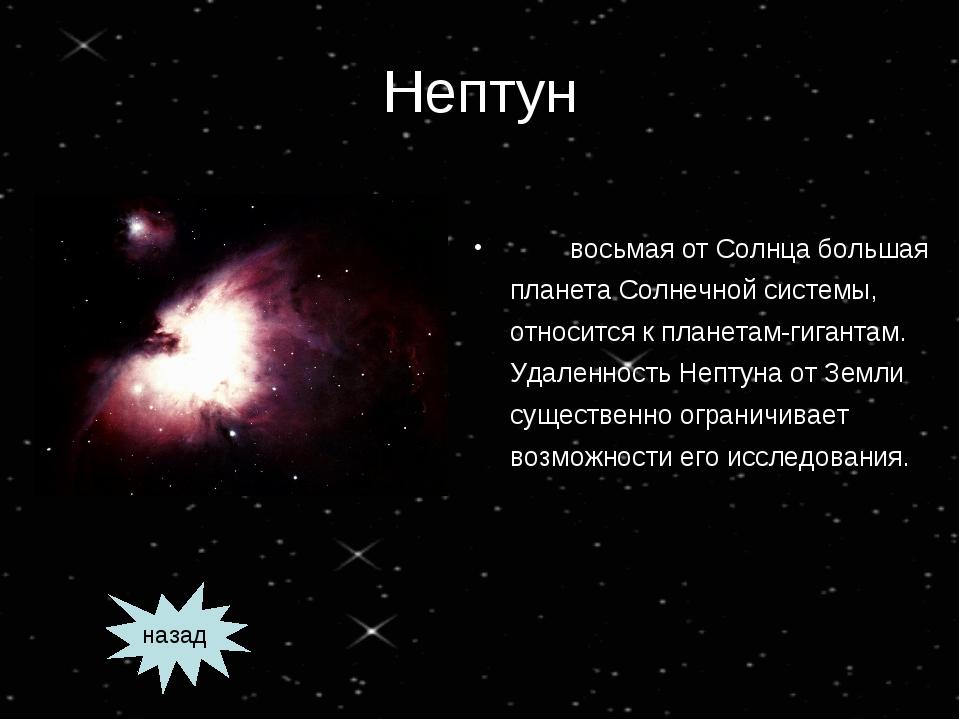 Нептун восьмая от Солнца большая планета Солнечной системы, относится к план...