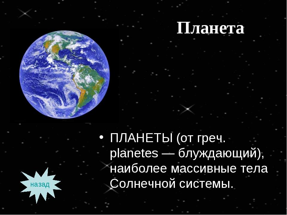 Планета ПЛАНЕТЫ (от греч. planetes — блуждающий), наиболее массивные тела Сол...
