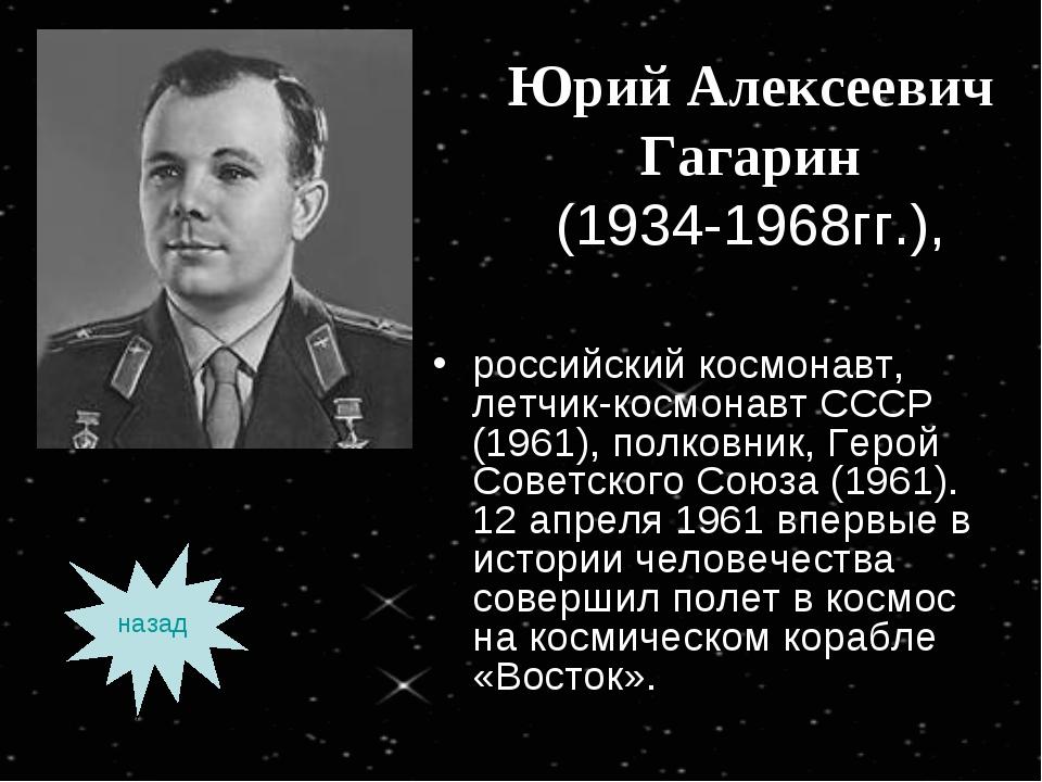 Юрий Алексеевич Гагарин (1934-1968гг.), российский космонавт, летчик-космонав...