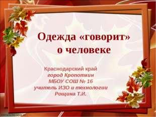 Одежда «говорит» о человеке Краснодарский край город Кропоткин МБОУ СОШ № 16