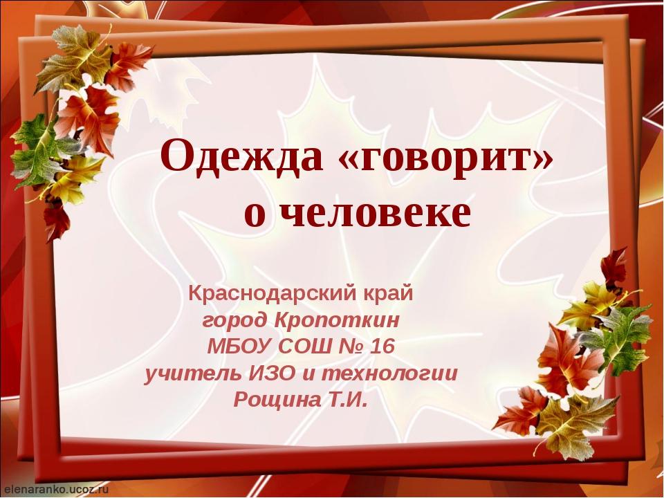 Одежда «говорит» о человеке Краснодарский край город Кропоткин МБОУ СОШ № 16...