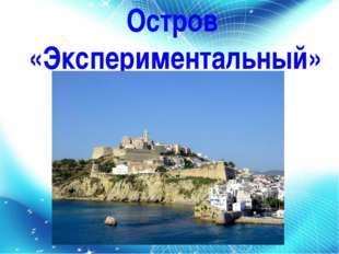 Остров «Экспериментальный»