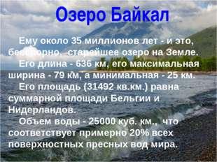 Озеро Байкал Ему около 35 миллионов лет - и это, бесспорно,старейшее озеро