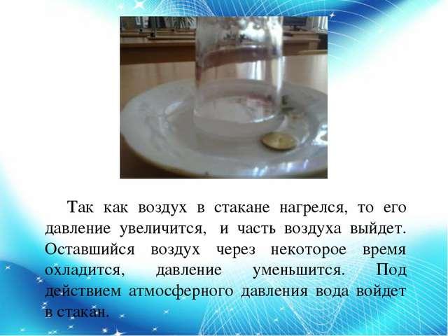 Так как воздух в стакане нагрелся, то его давление увеличится, и часть возд...