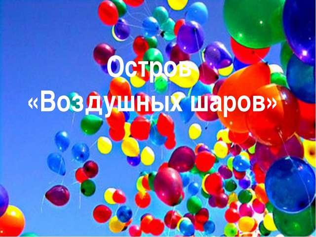 Остров «Воздушных шаров»