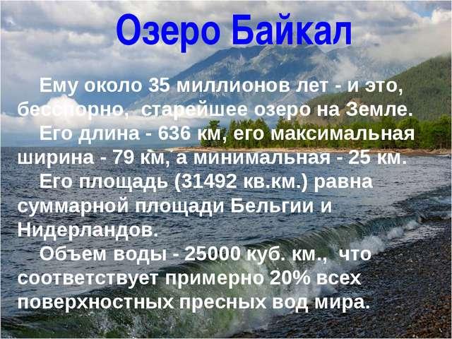 Озеро Байкал Ему около 35 миллионов лет - и это, бесспорно,старейшее озеро...