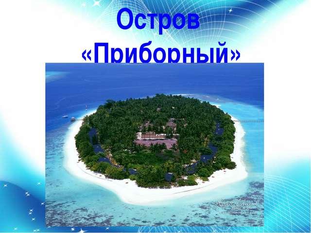 Остров «Приборный»