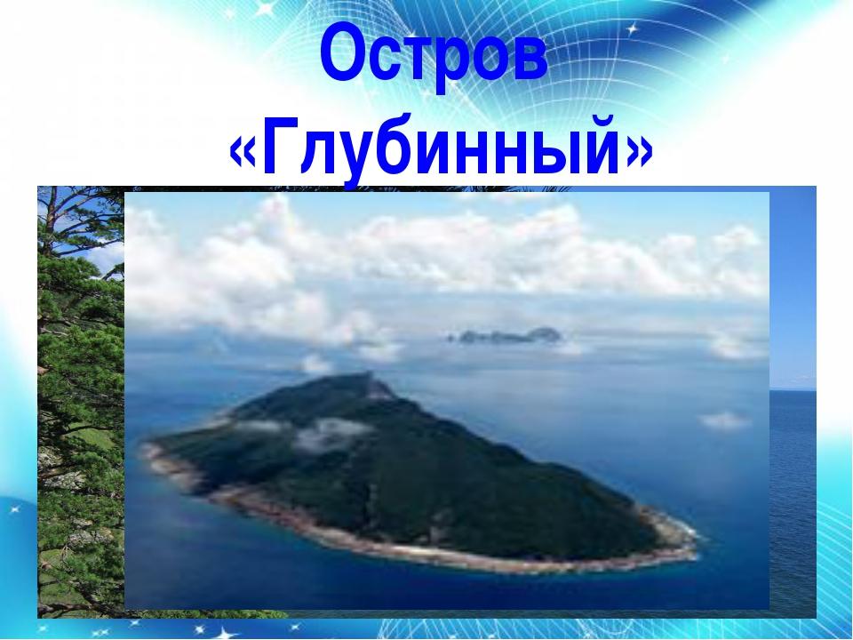 Остров «Глубинный»