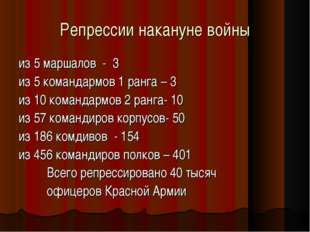 Репрессии накануне войны из 5 маршалов - 3 из 5 командармов 1 ранга – 3 из 10